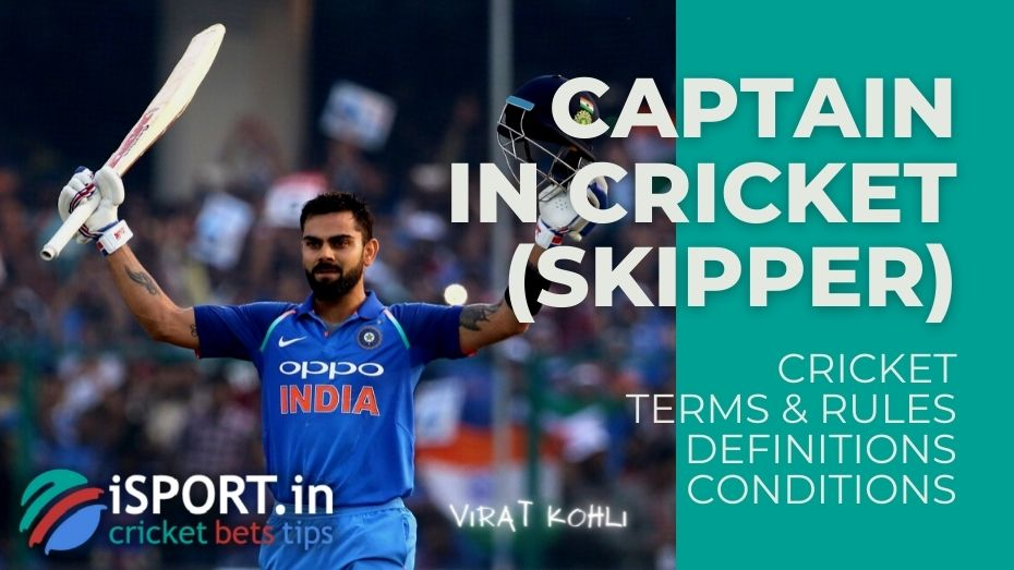 Captain in Cricket (also Skipper)